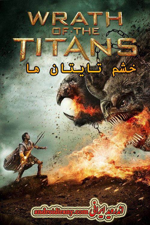 دانلود دوبله فارسی فیلم خشم تایتان ها Wrath of the Titans 2012