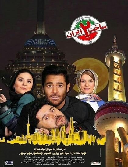 قسمت نهم سریال ساخت ایران2