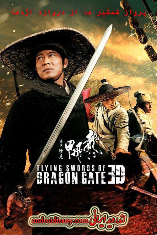 دانلود دوبله فارسی فیلم پرواز شمشیر ها از دروازه اژدها Flying Swords of Dragon Gate 2011