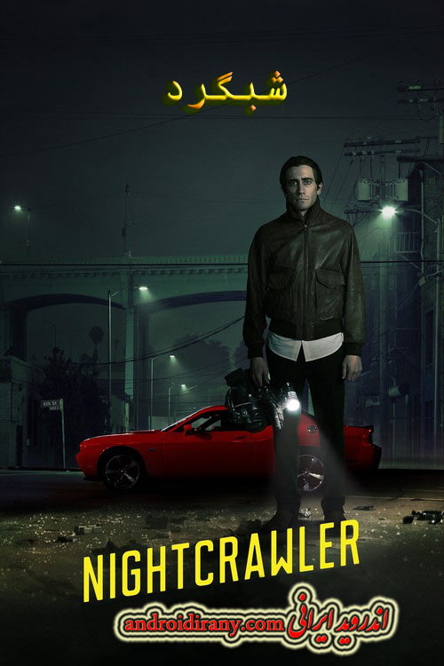 دانلود دوبله فارسی فیلم شبگرد Nightcrawler 2014