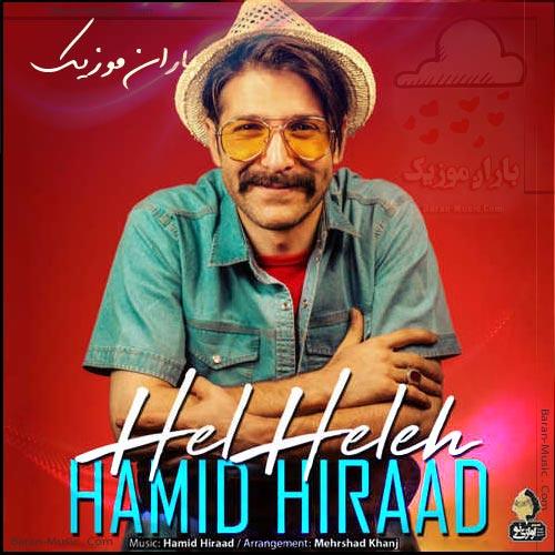 دانلود آهنگ جدید و زیبای حمید هیراد به نام هل هله