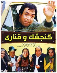 دانلود فیلم ایرانی گنجشک و قناری