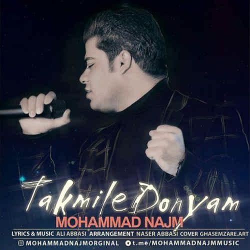 دانلود آهنگ جدید تکمیله دنیام از محمد نجم