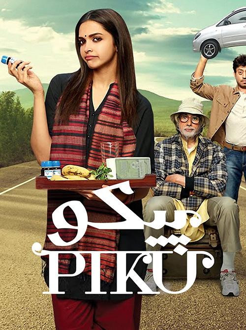 دانلود فیلم پیکو Piku 2015 با دوبله فارسی