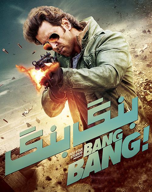 دانلود فیلم بنگ بنگ Bang Bang 2014 با دوبله فارسی
