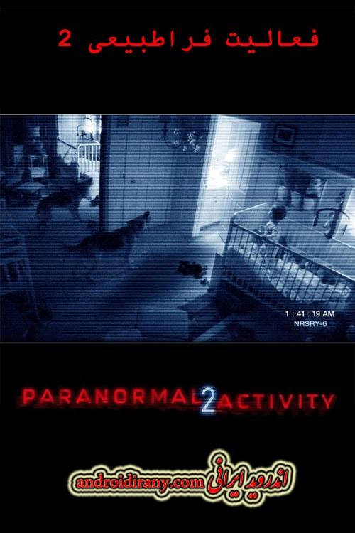 دانلود دوبله فارسی فیلم فعالیت فراطبیعی 2 Paranormal Activity 2 2010