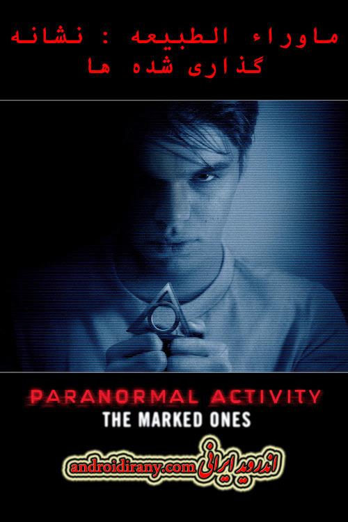دانلود دوبله فارسی فیلم فعالیت های ماوراء الطبیعه:نشانه گذاری شده ها Paranormal Activity The Marked Ones 2014
