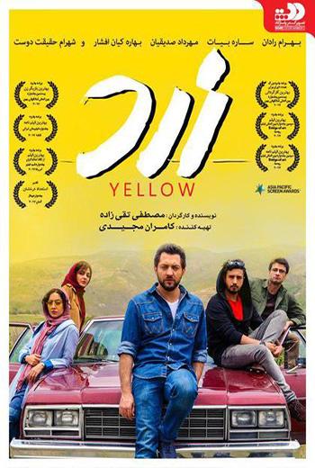 دانلود فیلم زرد