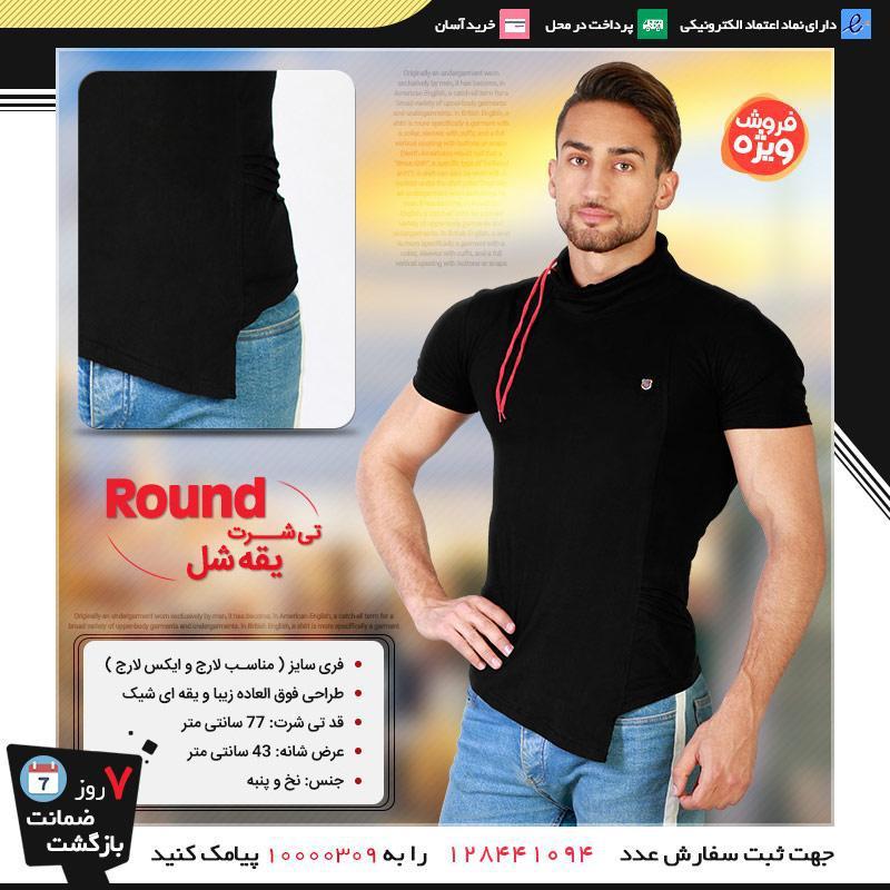 تی شرت یقه شل مدل Round