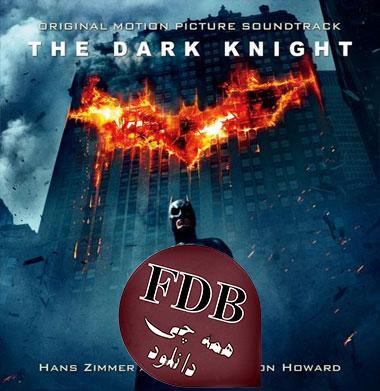 دانلود آلبوم موسیقی فیلم The Dark Knight اثری از Hans Zimmer
