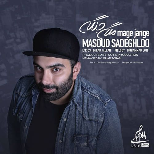 دانلود آهنگ جدید مگه جنگه از مسعود صادقلو