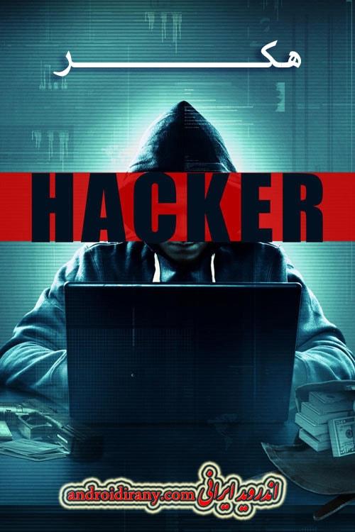 دانلود دوبله فارسی فیلم هکر Hacker 2016