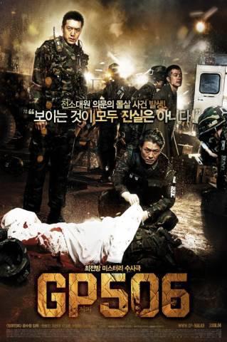 دانلود رایگان فیلم The Guard Post 2008