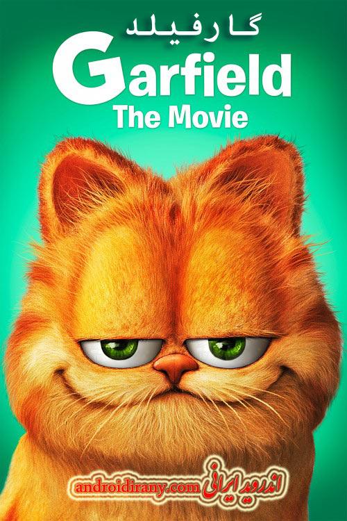 دانلود دوبله فارسی انیمیشن گارفیلد Garfield 2004