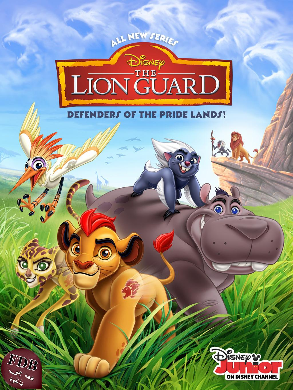دانلود فصل دوم انیمیشن شیر شاه - The Lion Guard Season 2 2017