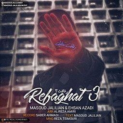 مسعود جلیلیان و احسان آزادی به نام رفاقت ۳ | کردی کرمانشاهی