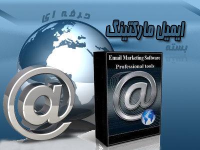 نرم افزارهای ایمیل مارکتینگ