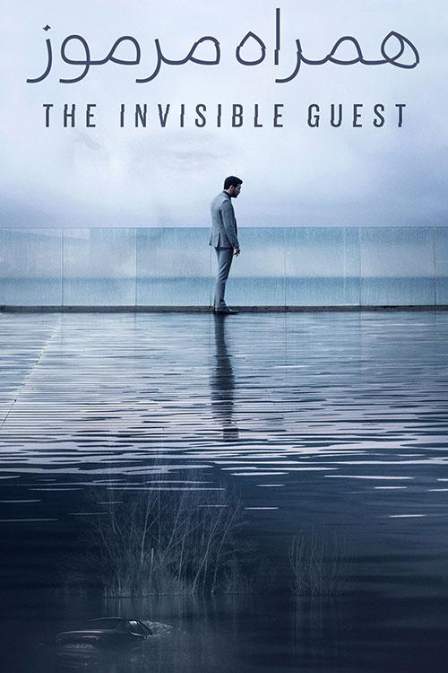دانلود فیلم همراه مرموز با دوبله فارسی The Invisible Guest 2016