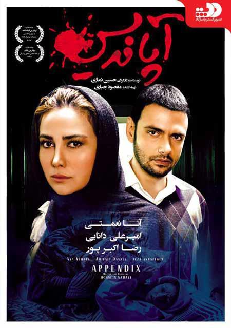 دانلود فیلم ایرانی آپاندیس با لینک مستقیم