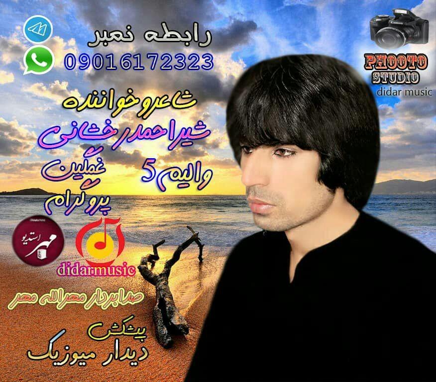 دانلود آلبوم جدید احمد رخشانی