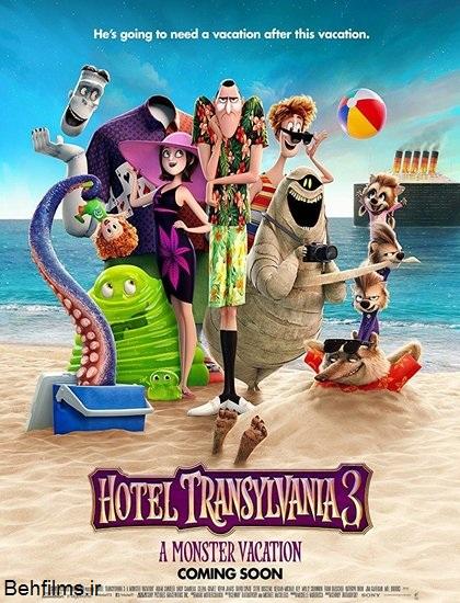 دانلود انیمیشن هتل ترانسیلوانیا 3 2018 Hotel Transylvania