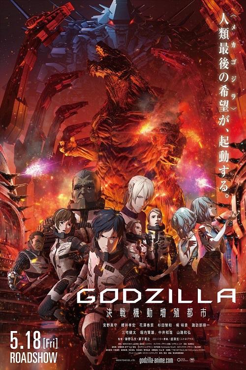دانلود فیلم Godzilla City On The Edge Of Battle 2018 با زیرنویس فارسی