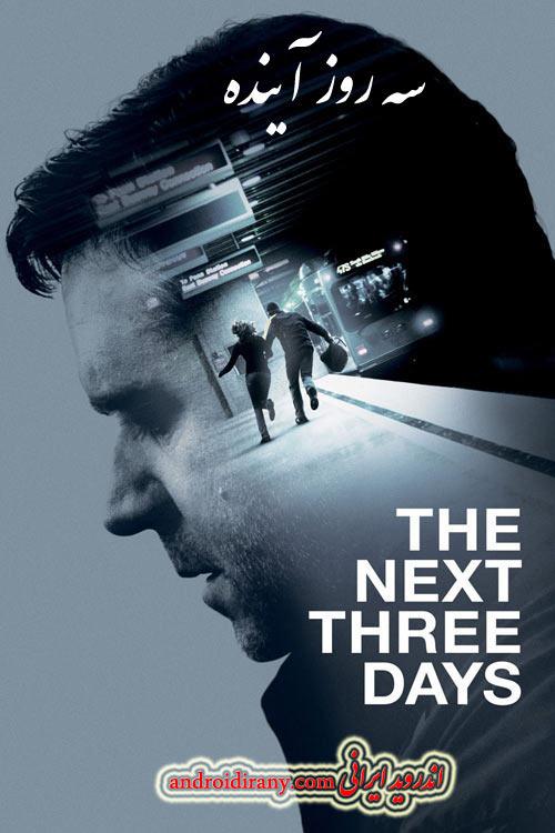 دانلود دوبله فارسی فیلم سه روز آینده The Next Three Days 2010