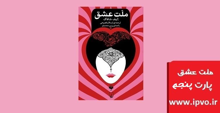دانلود کتاب صوتی ملت عشق پارت پنجم