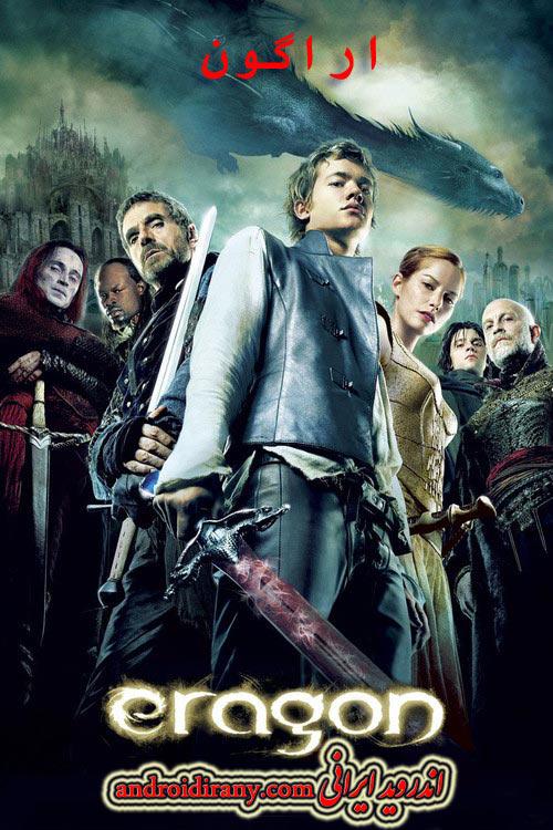 دانلود دوبله فارسی فیلم اراگون Eragon 2006