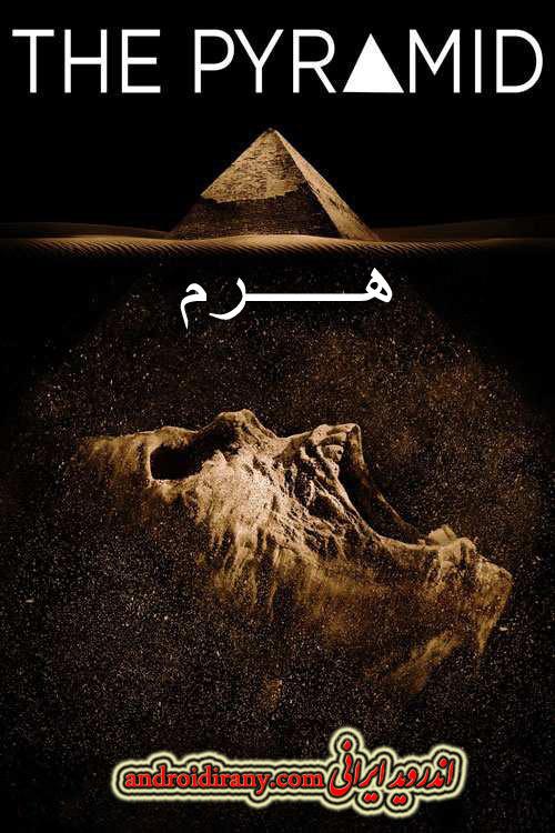 دانلود دوبله فارسی فیلم هرم The Pyramid 2014