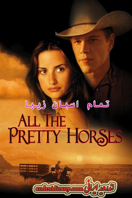 دانلود دوبله فارسی فیلم تمام اسبان زیبا All the Pretty Horses 2000