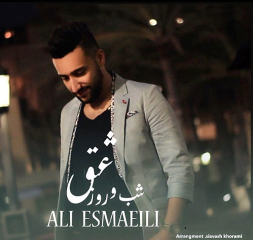 دانلود آهنگ علی اسماعیلی بنام شب و روز عشق