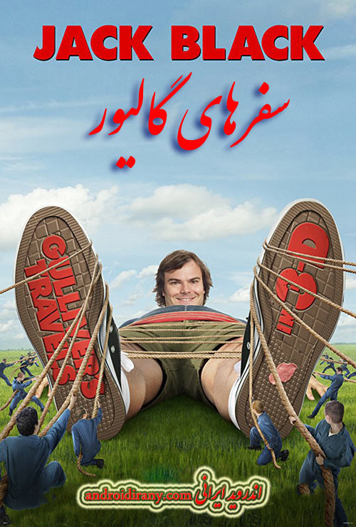 دانلود دوبله فارسی فیلم سفرهای گالیور Gullivers Travels 2010