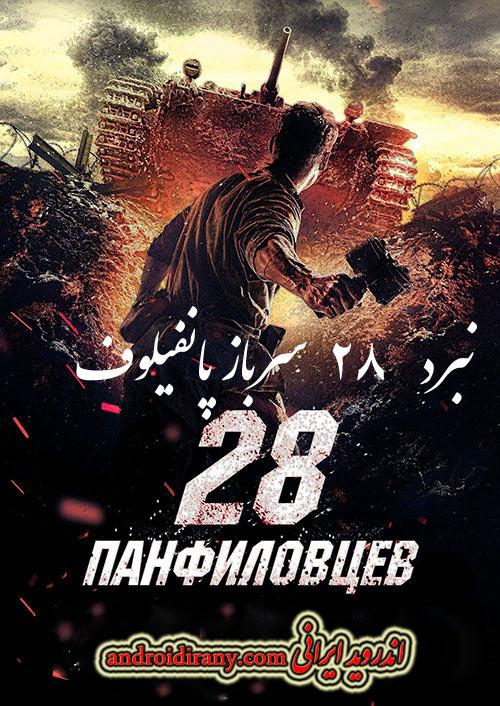 دانلود دوبله فارسی فیلم 28 سرباز پـانفیلوف Panfilovs 28 Men 2016