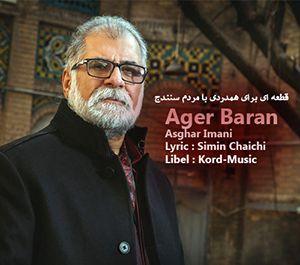 اصغر ایمانی به نام ئاگر باران | کردی کرمانشاهی ئاگر باران