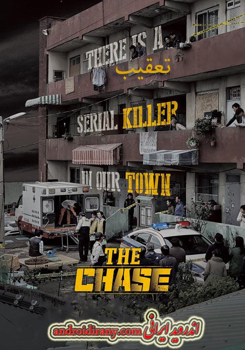 دانلود دوبله فارسی فیلم تعقیب The Chase 2017