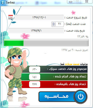 دانلود نرم افزار و پروژه جالب محاسبه روز های خدمت سربازی به زبان سی شارپ