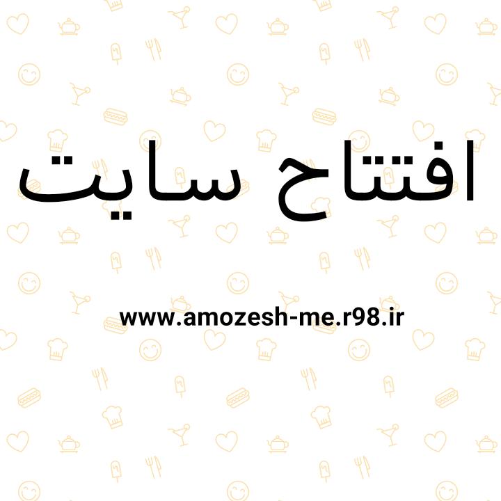 افتتاح سایت بزودی