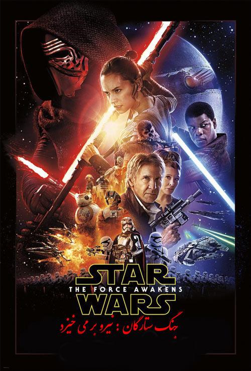 دانلود دوبله فارسی فیلم جنگ ستارگان: نیرو بر می خیزد Star Wars Episode VII The Force Awakens 2015