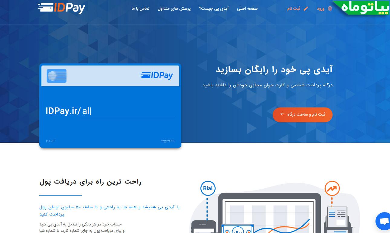 آی دی پی - معرفی بهترین درگاه پرداخت ای دی پی