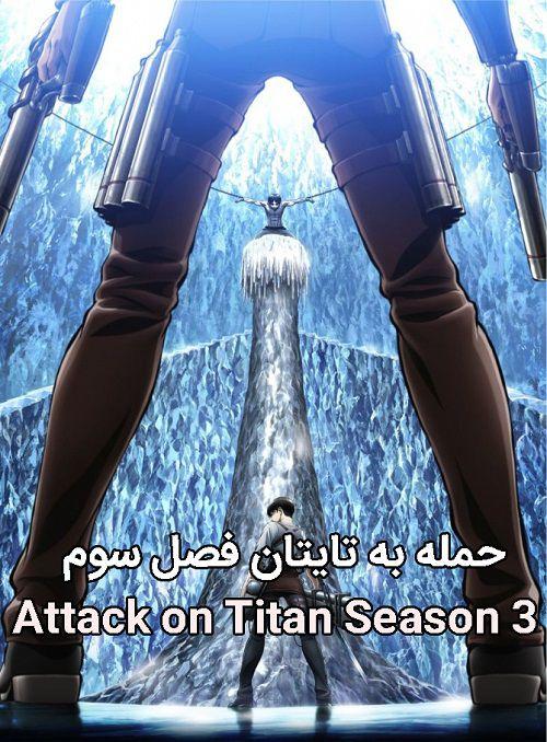دانلود فصل سوم انیمه حمله به تایتان Attack on Titan