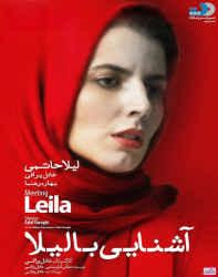 دانلود فیلم ایرانی آشنایی با لیلا
