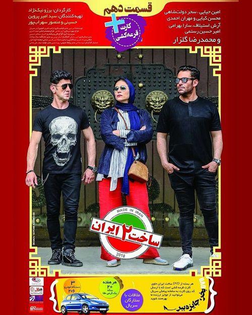 دانلود قسمت دهم سریال ساخت ایران 2
