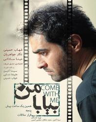 دانلود فیلم ایرانی بیا با من