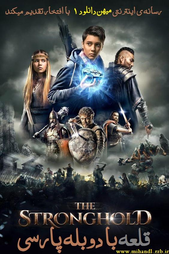 دانلود فیلم The Stronghold 2017 قلعه با دوبله فارسی
