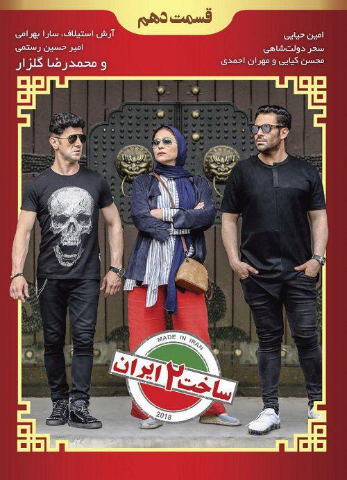 دانلود قسمت دهم 10 سریال ساخت ایران 2