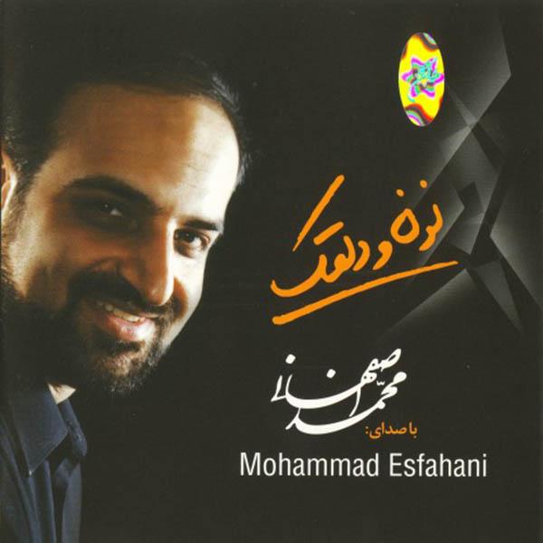 نسخه بیکلام آهنگ نون و دلقک از محمد اصفهانی