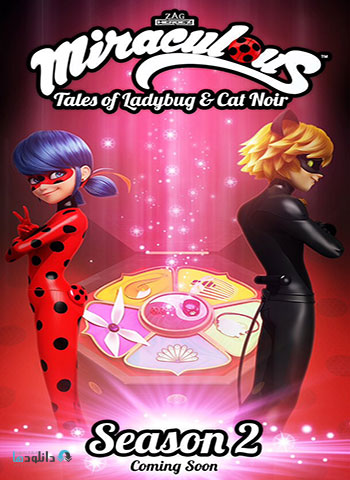 دانلود فصل دوم لیدی باگ Miraculous Tales of Ladybug and Cat Noir S02E12