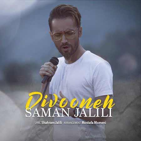 http://rozup.ir/view/2612044/Saman-Jalili-%E2%80%93-Divooneh.jpg