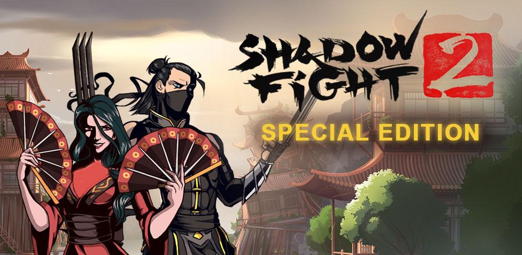 دانلود Shadow Fight 2 Special Edition - بازی شاداو فایت 2 ویرایش ویژه برای اندروید + مود